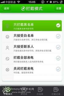 iphone未越狱拦截短信和陌生电话 添加黑名单的方法