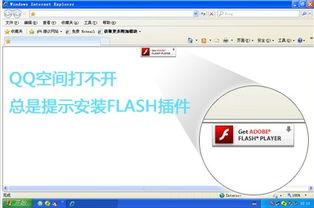 图1:QQ空间打不开总是提示安装FLASH插件-QQ超市进不去 360电脑...