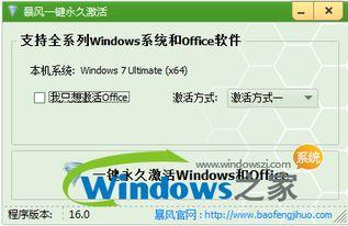 windows10企业版系统激活工具推荐下载