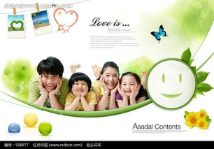 托腮趴着的幸福一家人照片PSD素材免费下载 编号598877 红动网