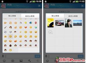安卓手机必备软件:QQ最新版-新增自定义表情功能-安卓手机必备软件...