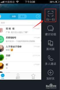 手机QQ怎么扫描二维码