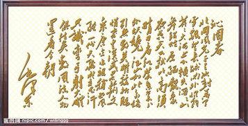 雪的古诗-毛泽东诗词沁园春雪图片