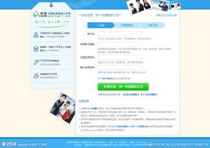 会员注册页面图片