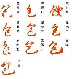 麟字的楷书写法 麟字的楷体写法 张字的各种写法 永字楷书写法