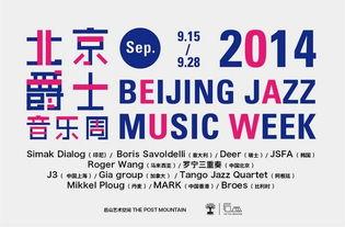 周的演出将汇集10个国家的十余支乐队,阵容及体量空前.主办方树音...