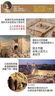 图文 耶稣荣入圣城背后的故事