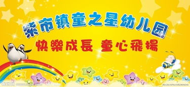 幼儿园舞台背景图片