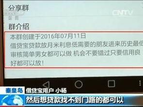 北京大学生贷款微信群-丧心病狂 借贷宝10G女学生不雅照流出,尺度太大 支付鸨,借贷鸨,...