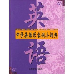中学英语形容词小词典