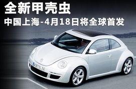 全新甲壳虫4月18日 中国上海将全球首发