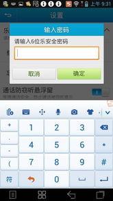 会针对用户手机情况提出安全设置建议,包括设置手机防盗开启设置等...