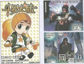 斗罗大陆漫画第26话泰坦巨猿1