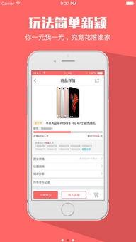 积分购iPhone版下载 一元夺宝 v1.1 最新手机版