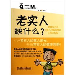 《做人不要太老实》 Lao shiren M. ueshen 赵飞 编器 老实人 畅销30万...