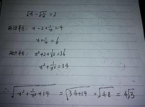 ...根号x减根号x分之一等于2,求根号下x平方加x平方分之一加14 的值...