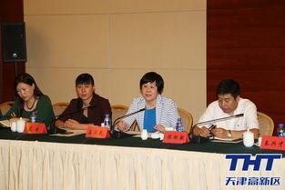 天津高新区组织驻区代表 委员及党外人士座谈