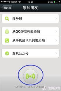 ...如图所示:-微信5.0怎么添加身边好友 新版微信5.0添加QQ好友方法...