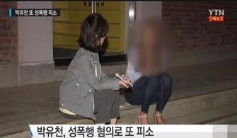 入性侵疑云,在酒店工作的24岁李... 又有一名女子称去年12月在某一娱...