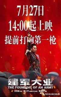 纪念建军90周年,中国版漫威 建军大业 7月27日14 00提前打响第一枪