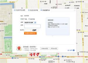PC端百度地图(map.baidu.com)