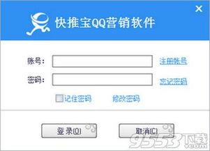 快推宝QQ营销软件下载 快推宝QQ营销软件 v31.3 官方最新版下载 ...
