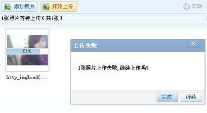 QQ相册和QQ个性图像上传失败