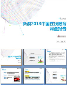 新浪2013中国在线教育调查报告模板免费下载 pptx格式 编号18531530 千图网