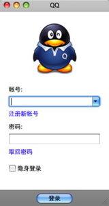 QQ for Mac Preview 下载 试用