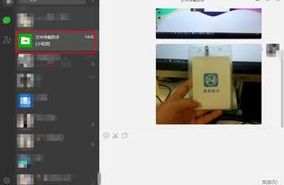iPhone微信上的小视频怎么储存在电脑上