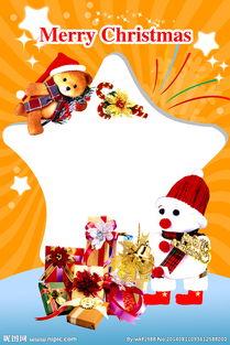 圣诞节贺卡海报图片