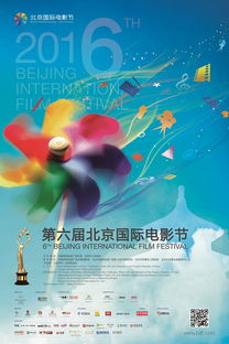 2016北京国际电影节海报.-第六届北影节主海报正式揭晓 风车寓意喜...