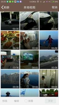 小米4如何删除手机qq微信加载的视频