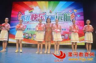 ...远航 漯河小学六年级毕业典礼暨文艺汇演举行