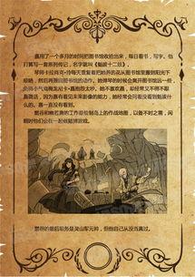 魁拔之书第二卷 连载4 图文正式版