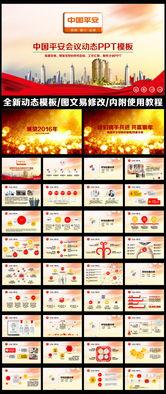 时尚中国平安银行工作总结计划PPT