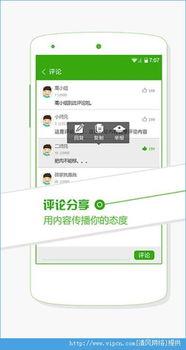 微信精选app下载 微信精选安卓手机版app v3.1.0 清风手机软件网