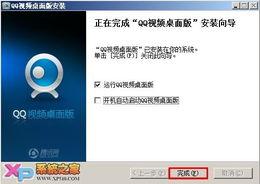 5.软件登陆界面,和QQ登陆界面很像;-QQ视频桌面版安装使用指南