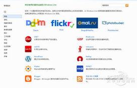 Live Messenger 2011已提供众多知名网站的绑定功能-微软MSN欲与...