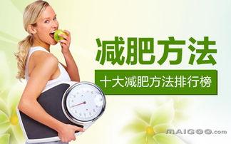 【减肥方法】什么减肥方法好 十大减肥方法排行榜-什么牌子的减肥药...