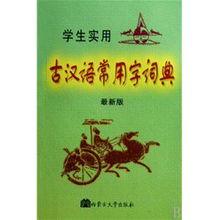 【形容师生关系的词语】深情厚谊-古汉语 词典 常用字