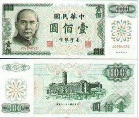 台湾银行100元纸币 民国61年制 台湾100元台币 钱币