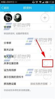 手机QQ群聊中怎么显示共享位置信息第1页