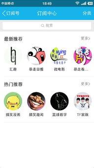 QQ公众号怎么上推荐,推荐小秘诀
