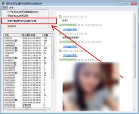 楼月手机QQ聊天记录导出恢复软件下载 v9.01官方版
