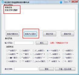 非主流个性QQ网名设计器下载 v1.0 绿色版 比克尔下载