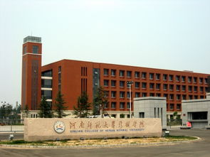 河南师范大学新联学院郑州校区