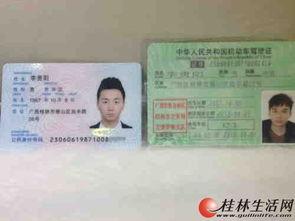 身份证正面照-市民考完驾照遇上怪事 驾驶证上印着别人照片