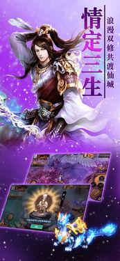 剑雨仙侠传手游下载 剑雨仙侠传官方版下载v1.1 安卓最新版 当易网