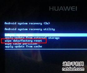 wipedatafactoryreset-5:然后重新重新再选择【reboot system now】,按开机键确认后启动...